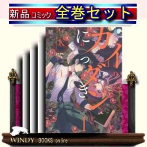 カイダンにっき 全巻セット(1ー2巻)|windybooks