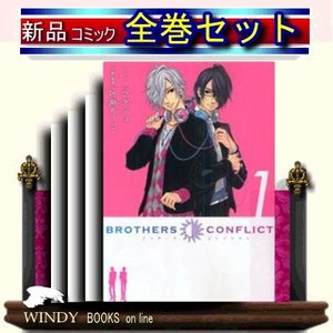 BROTHERS CONFLICT 全巻セット(1-7巻)   |windybooks