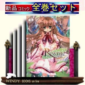 Rewrite:SIDE-B 全巻セット(1-8巻)|windybooks