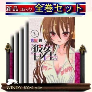 それが彼女のセイギなら  (1-4巻)   |windybooks