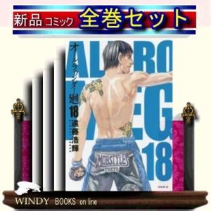 オールラウンダー廻 全巻セット(1ー19巻) windybooks