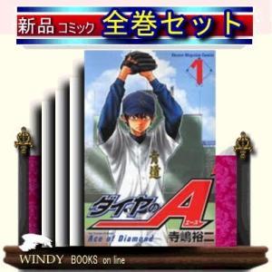 *ダイヤのA 全巻セット(1ー47巻)|windybooks