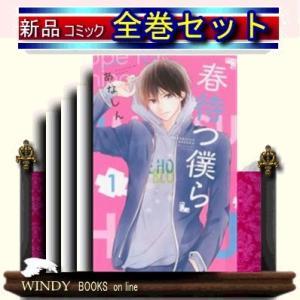 *春待つ僕ら 全巻セット(1ー10巻)|windybooks