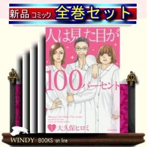 人は見た目が100パーセント 全巻セット(1ー5巻)|windybooks