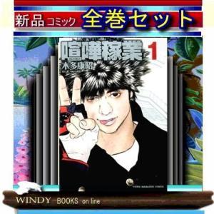 喧嘩稼業 全巻セット(1ー9巻)|windybooks