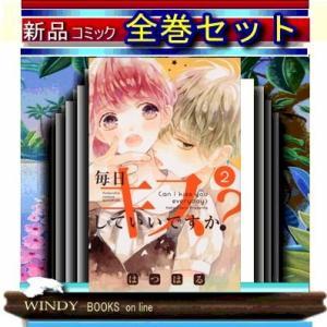 毎日キスしていいですか? 全巻セット(1ー4巻) windybooks