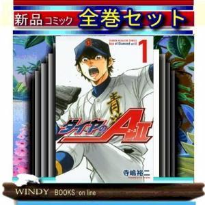 *ダイヤのA act2 全巻セット(1-20巻)|windybooks