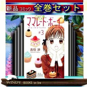ママレード・ボーイ little 全巻セット(1ー6巻)