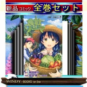 食戟のソーマ 全巻セット(1ー29巻)|windybooks