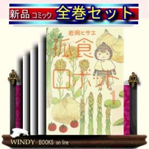 孤食ロボット 全巻セット(1ー5巻)|windybooks