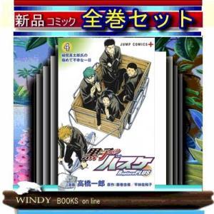 黒子のバスケReplacePLUS 全巻セット(1ー9巻)