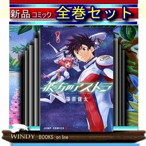 *彼方のアストラ 全巻セット(1ー5巻) windybooks