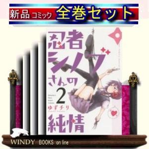 忍者シノブさんの純情 全巻セット(1ー4巻)|windybooks