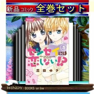 センセイには恋しない!? 全巻セット(1ー5巻) windybooks