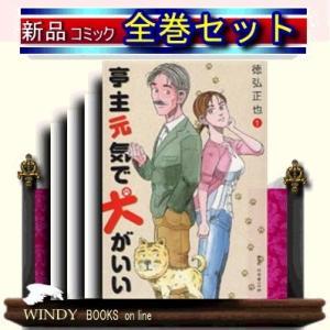 亭主元気で犬がいい (1-8巻)    windybooks