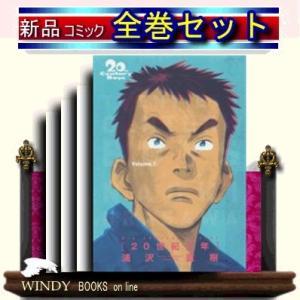 20世紀少年 完全版 全巻セット(1ー11巻)  完