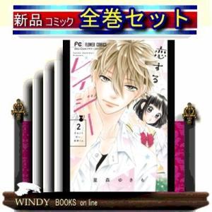 恋するレイジー 全巻セット(1ー2巻) windybooks