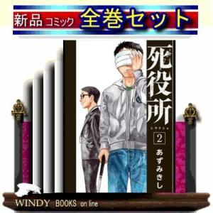 死役所 全巻セット(1ー11巻) windybooks