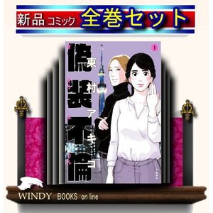*偽装不倫 (1-4)全巻セット windybooks
