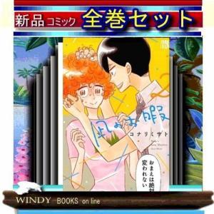 *凪のお暇 全巻セット(1ー5巻) windybooks