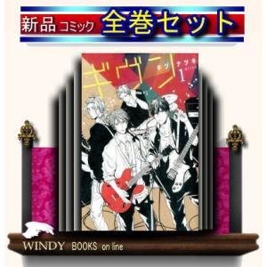*ギヴン 全巻セット(1ー5巻)  /  新書館        windybooks