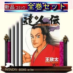 達人伝−9万里を風に乗り−(1-3)|windybooks