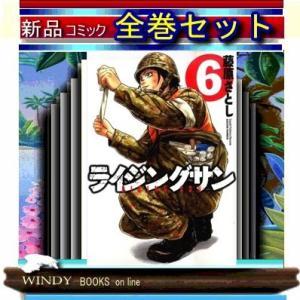 ライジングサン 全巻セット(1ー15巻)  完|windybooks