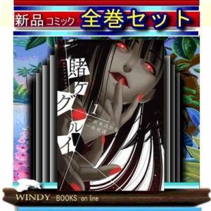 賭ケグルイ 全巻セット(1ー8巻)|windybooks
