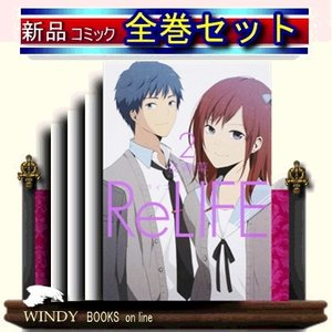 ReLIFE 全巻セット(1ー5巻)  /  アース・スター エンターテイメント|windybooks