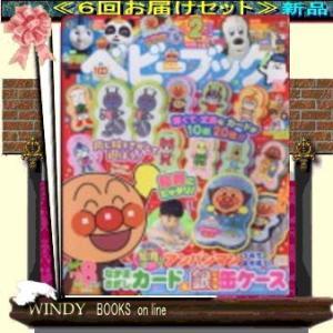ベビーブック  ( 定期配送6号分セット・ 送料込み )|windybooks