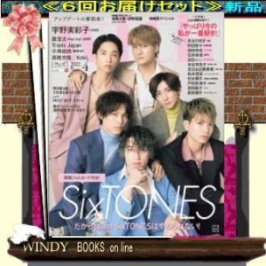 WITH  ( 定期配送6号分セット・ 送料込み )|windybooks