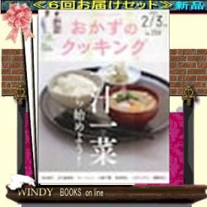 おかずのクッキング  ( 定期配送6号分セット・ 送料込み )|windybooks