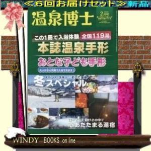 温泉博士  ( 定期配送6号分セット・ 送料込み )|windybooks