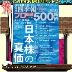 会社四季報別冊四季報プロ500  ( 定期配送6号分セット・ 送料込み )|windybooks