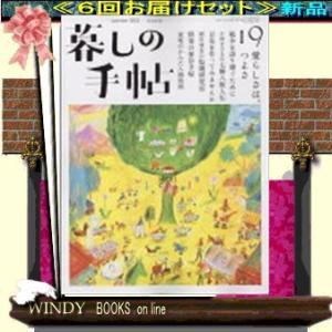 暮しの手帖  ( 定期配送6号分セット・ 送料込み )|windybooks