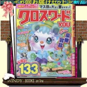 クロスワードYOU  ( 定期配送6号分セット・ 送料込み )|windybooks