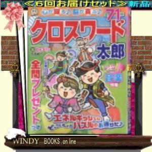 クロスワード太郎  ( 定期配送6号分セット・ 送料込み )|windybooks