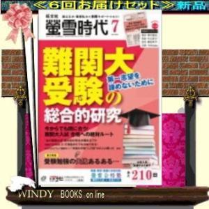 蛍雪時代  ( 定期配送6号分セット・ 送料込み )|windybooks