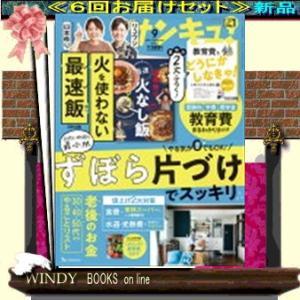 サンキュ!  ( 定期配送6号分セット・ 送料込み )|windybooks