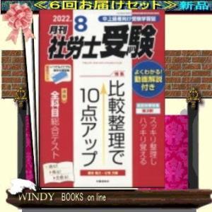 月刊社労士受験  ( 定期配送6号分セット・ 送料込み )|windybooks