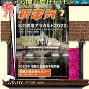 新電気  ( 定期配送6号分セット・ 送料込み )|windybooks