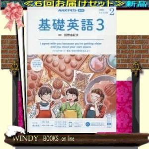 基礎英語3  ( 定期配送6号分セット・ 送料込み )|windybooks