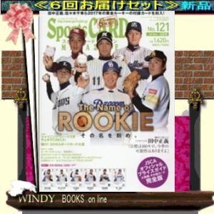 スポーツカードマガジ  ( 定期配送6号分セット・ 送料込み )|windybooks