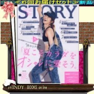STORY  ( 定期配送6号分セット・ 送料込み )|windybooks