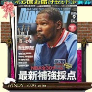 ダンクシュート  ( 定期配送6号分セット・ 送料込み )|windybooks