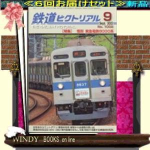 鉄道ピクトリアル  ( 定期配送6号分セット・ 送料込み )|windybooks