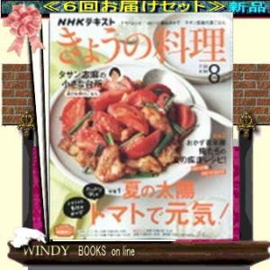 きょうの料理  ( 定期配送6号分セット・ 送料込み )|windybooks