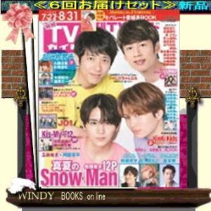 月刊TVガイド関東版  ( 定期配送6号分セット・ 送料込み )|windybooks
