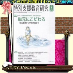特別支援教育研究  ( 定期配送6号分セット・ 送料込み )|windybooks