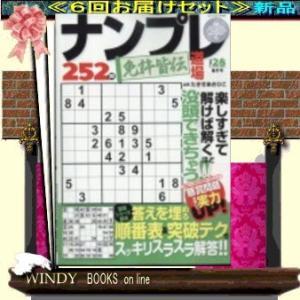 ナンプレJOY  ( 定期配送6号分セット・ 送料込み )|windybooks